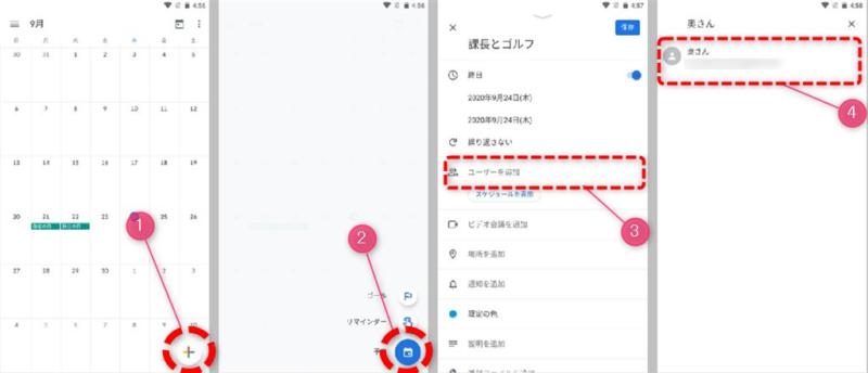 スマホのGoogleカレンダーアプリで「予定の作成」から予定を共有する方法