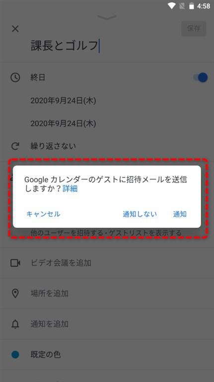 Googleカレンダーの予定を共有した際の招待メール送信設定