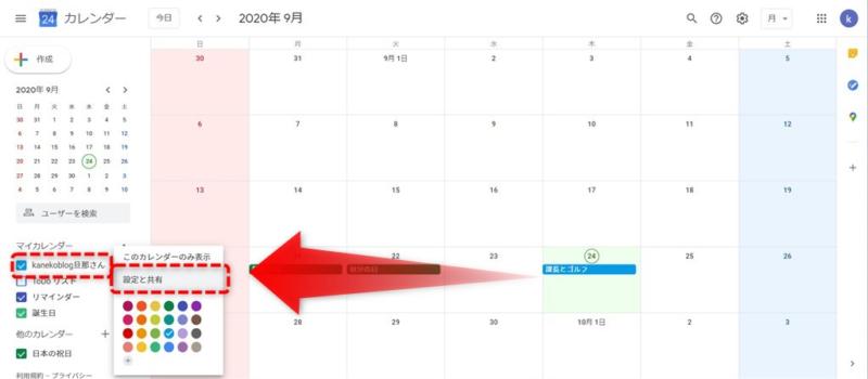 パソコン版Googleカレンダーから共有したいカレンダーの「設定と共有」を選択