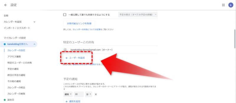 カレンダー設定項目の「特定のユーザーとの共有」から「ユーザーを追加」を選択