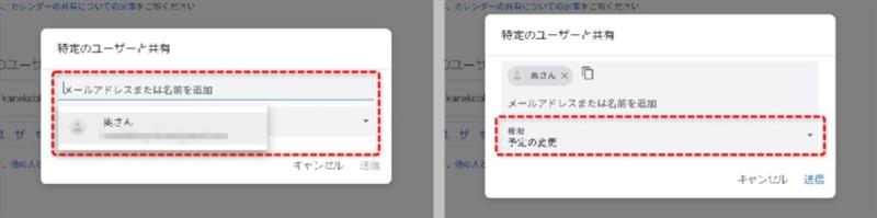 ユーザーの追加画面で追加するユーザーと権限を選択
