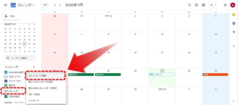 パソコン版Googleカレンダーの他のカレンダーから「カレンダーに登録」を選択