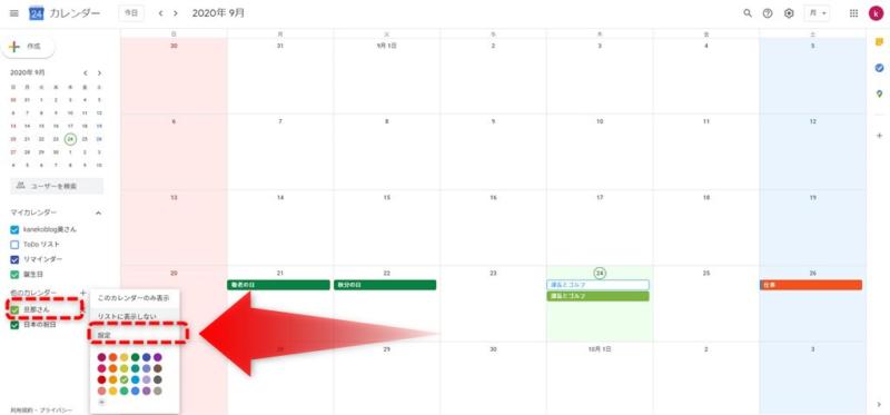 通知機能を設定したいカレンダーのオーバーフローメニューから「設定」を選択
