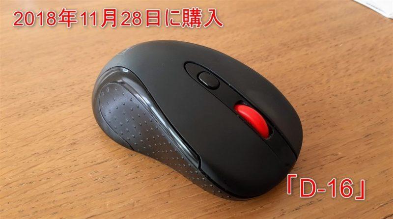 モデル「D-16」