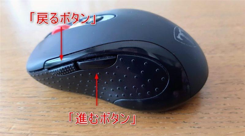 モデル「D-16」の「戻るボタン」と「進むボタン」