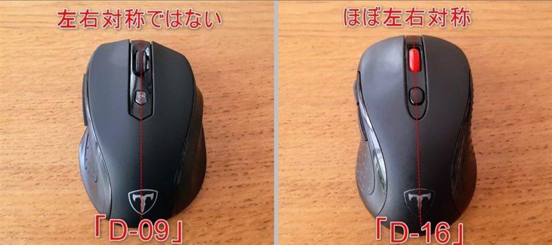 「D-09」と「D-16」の形状の比較