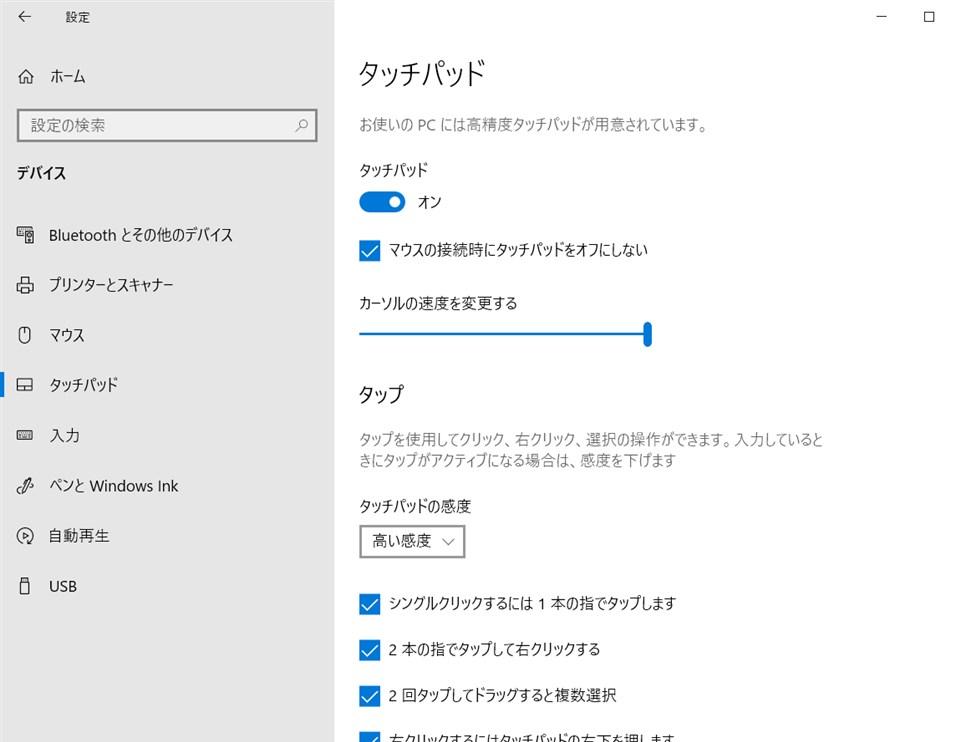 「設定」-「デバイス」-「タッチパッド」の中のタッチパッド設定画面