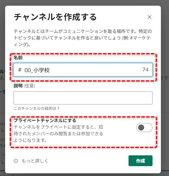 チャンネル名の入力とプライベート設定