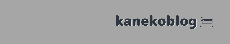 kanekoblog
