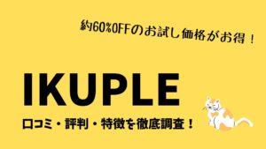 【口コミ評判】イクプル (IKUPLE) おもちゃレンタルを徹底解説!メリット&デメリットも!【買取OKです】