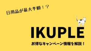 【割引・クーポン情報】イクプル (IKUPLE) のキャンペーン情報をブログで徹底解説!お得におもちゃをレ...