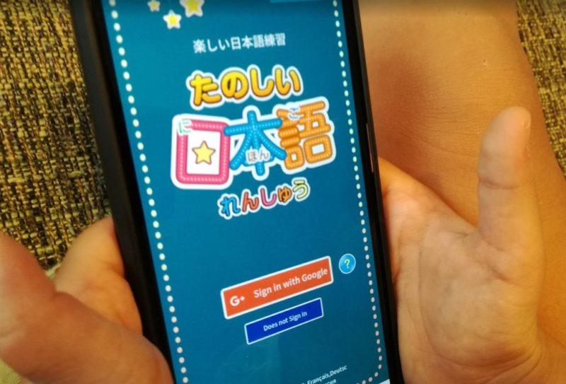 「楽しい日本語練習」のトップ画面
