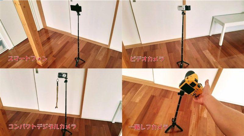 4種類のカメラをApsugn自撮り棒に取り付けてみた様子