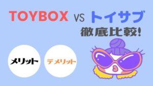 【トイサブと比較】TOYBOX(トイボックス)のメリット・デメリットを徹底解説!