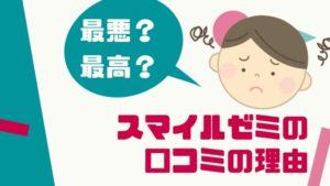 【体験談】スマイルゼミは口コミどおり最悪?評判のわけと使って感じた最高な点も紹介!