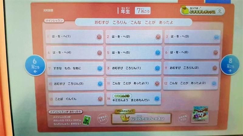 国語の1カ月のメインレッスン選択画面