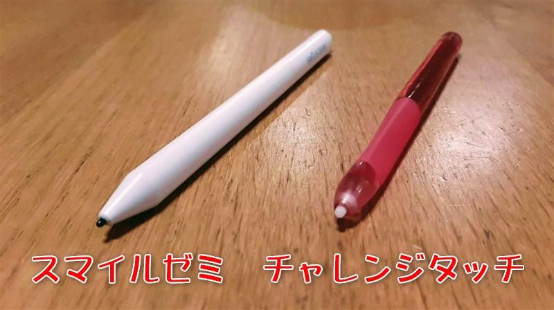 スマイルゼミのタッチペンとチャレンジタッチのタッチペン