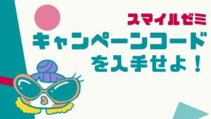【2021年6月】スマイルゼミのお得なキャンペーン特典!キャンペーンコードはどこ?入手&入力方法まで紹...