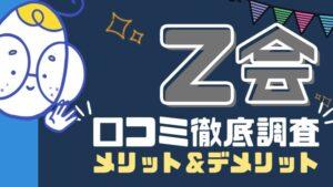 【口コミ】Z会小学生コースのタブレット教材はハイレベルすぎ?評判からメリットとデメリットを徹底調査!