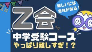 【必見】Z会小学生の中学受験コースは難しい?合格実績や始めるべき時期を解説!