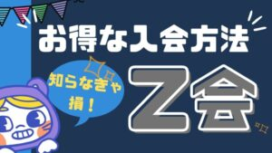 【2021年6月】Z会の最新キャンペーン情報 クーポンコードや特典・友人紹介までお得な入会方法を解説!
