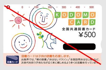 図書カード(500円分)