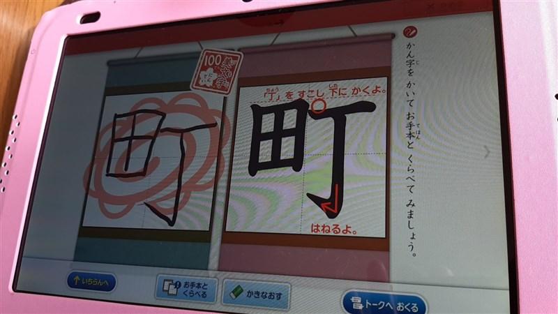 スマイルゼミ一年生の漢字練習画面
