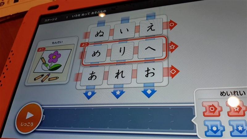 スマイルゼミ一年生のプログラミング「こくご×プログラミング」