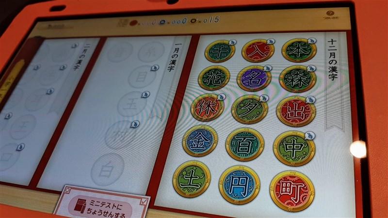 スマイルゼミ一年生の漢字練習でもらえるメダル