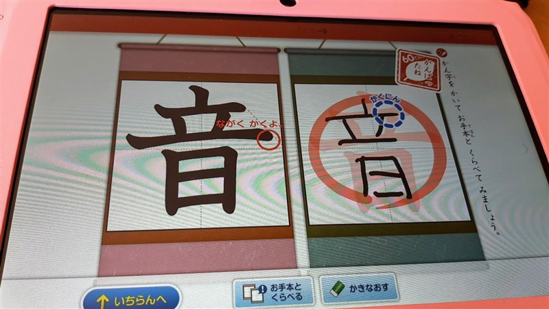 スマイルゼミ一年生の漢字練習の判定 (父がやった結果)