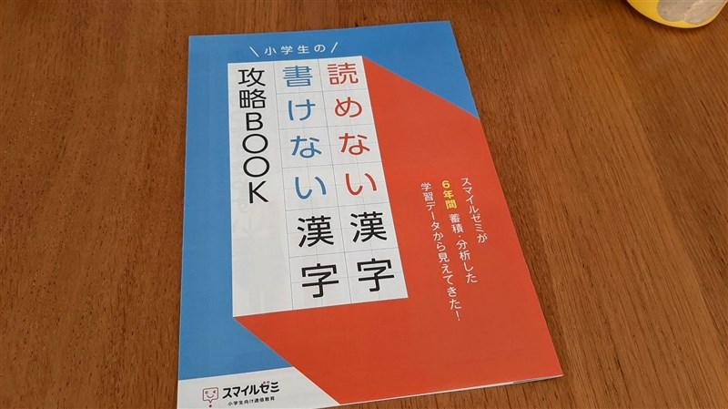 資料請求でもらえる「漢字攻略BOOk」
