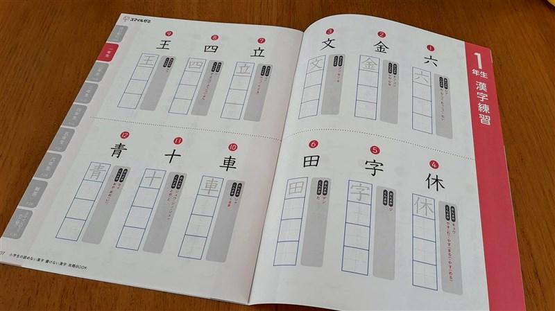 漢字攻略BOOkの漢字練習のページ