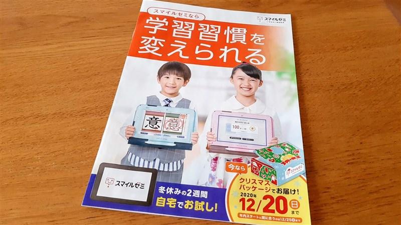 学習習慣についての冊子