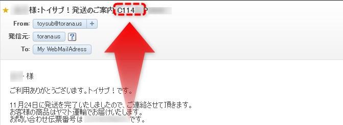 発送完了メールの件名に記載された顧客番号
