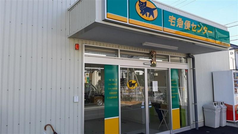ヤマト運輸の宅急便センター