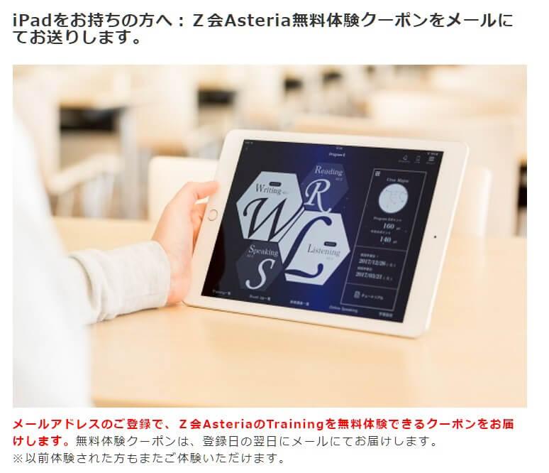 Z会Asteriaの無料体験クーポンの配布方法の説明画面