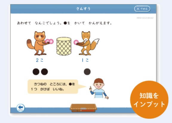 Z会の1年生算数のタブレット画面
