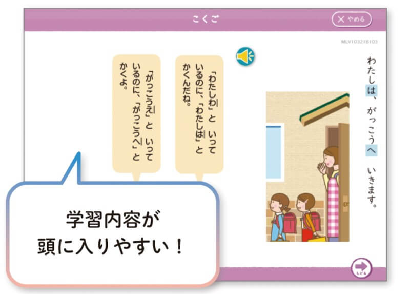 Z会の1年生国語のタブレット画面