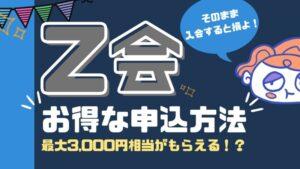 【最大3,000円相当】Z会小学生コースのお得な申し込み方法!入会は電話やハガキでもOK