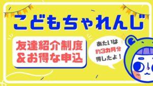 【裏ワザガイド】こどもちゃれんじの友達紹介制度&約4カ月分お得に入会する方法を解説!