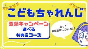 【2021年3月】こどもちゃれんじの登録キャンペーンを紹介!やる気につながる入会特典を選ぶべし!