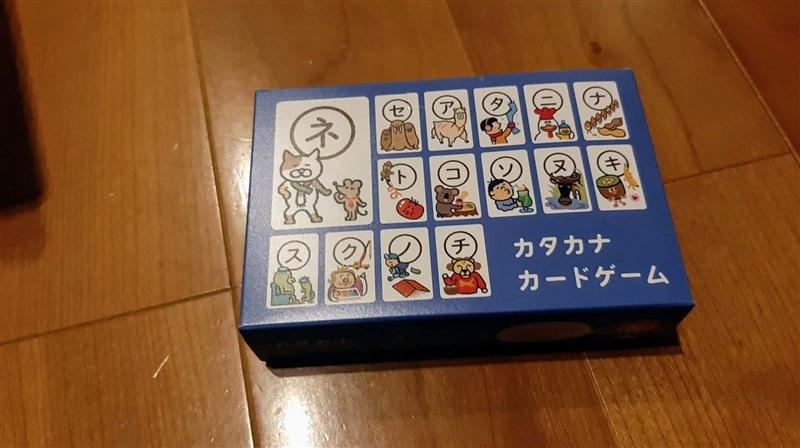 カタカナカードゲーム