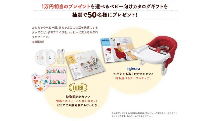 抽選でもらえる1万円相当のカタログギフト