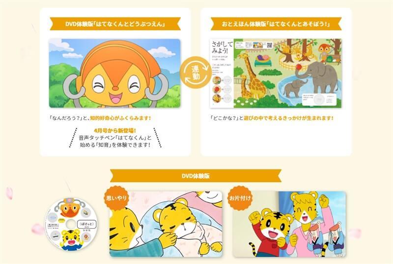 2・3歳向け無料体験セットのイメージ