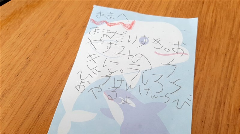 次女が書いた手紙