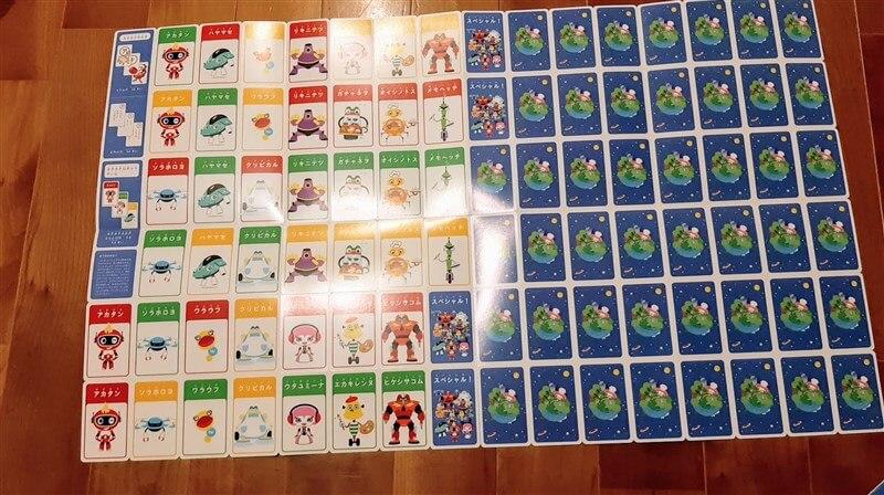 カタカナカードゲームの裏側にあるカタカナロボットゲーム