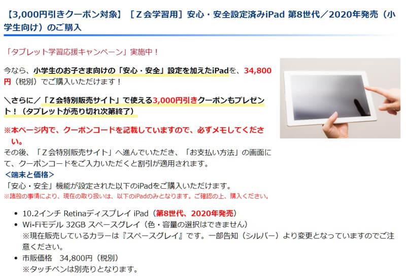 Z会で購入できるiPadの案内画面