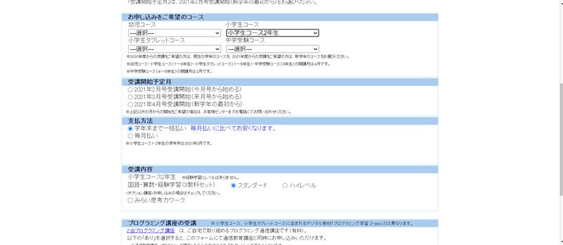 Z会の申し込み画面