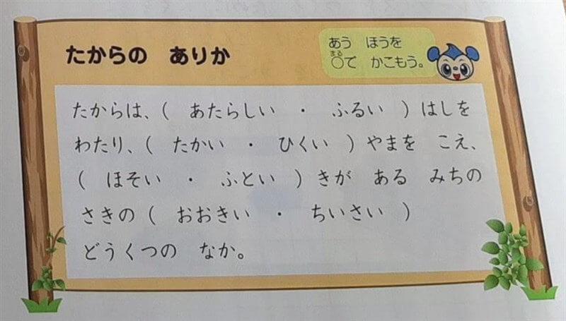 Z会の幼児コースにある日本語の文