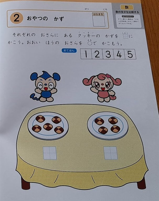 Z会幼児コース「かず」のページ
